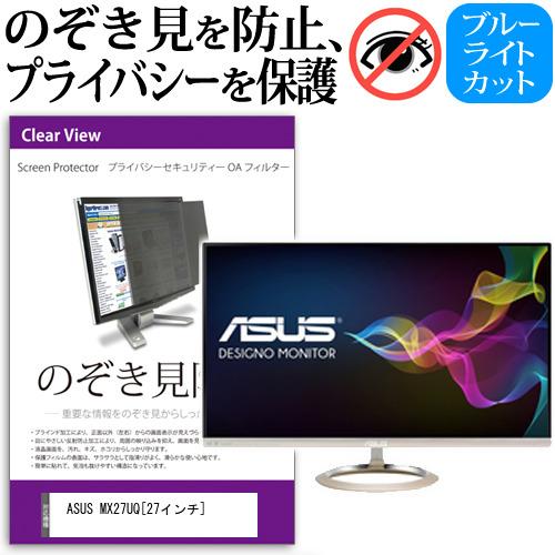 ASUS MX27UQ[27インチ]のぞき見防止 プライバシー セキュリティー OAフィルター 覗き見防止 保護フィルム メール便なら送料無料