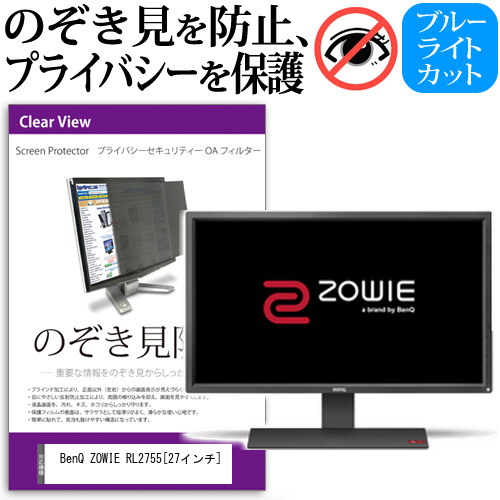 BenQ ZOWIE RL2755[27インチ]のぞき見防止 プライバシー セキュリティー OAフィルター 保護フィルム メール便なら送料無料