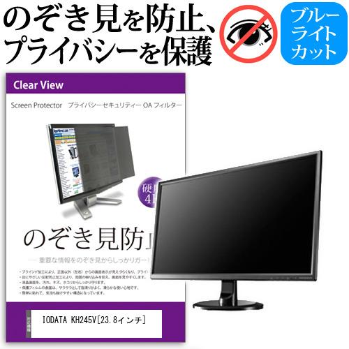 IODATA KH245V[23.8インチ]のぞき見防止 プライバシー セキュリティー OAフィルター 覗き見防止 保護フィルム メール便なら送料無料