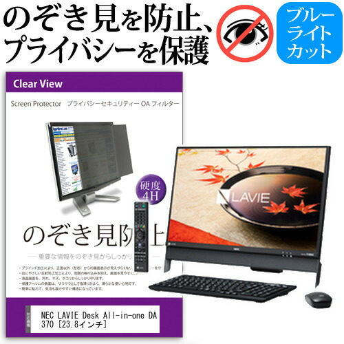 NEC LAVIE Desk All-in-one DA370[23.8インチ]のぞき見防止 プライバシー セキュリティー OAフィルター 覗き見防止 保護フィルム メール便なら送料無料