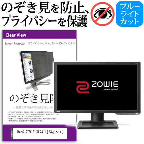 BenQ ZOWIE XL2411[24インチ]のぞき見防止 プライバシー セキュリティー OAフィルター 覗き見防止 保護フィルム メール便なら送料無料