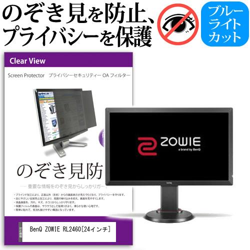 BenQ ZOWIE RL2460[24インチ]のぞき見防止 プライバシー セキュリティー OAフィルター 保護フィルム メール便なら送料無料