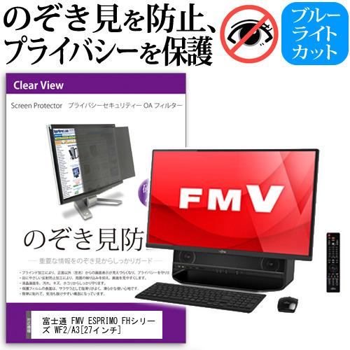 富士通 FMV ESPRIMO FHシリーズ WF2/A3[27インチ]のぞき見防止 プライバシー セキュリティー OAフィルター 覗き見防止 保護フィルム メール便なら送料無料