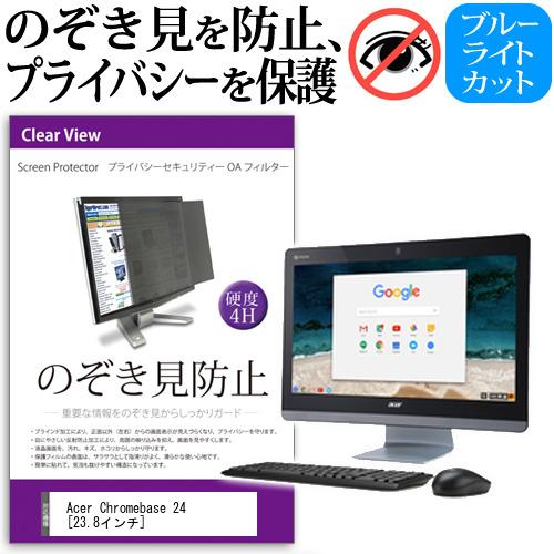 Acer Chromebase 24[23.8インチ]のぞき見防止 プライバシー セキュリティー OAフィルター 覗き見防止 保護フィルム メール便なら送料無料
