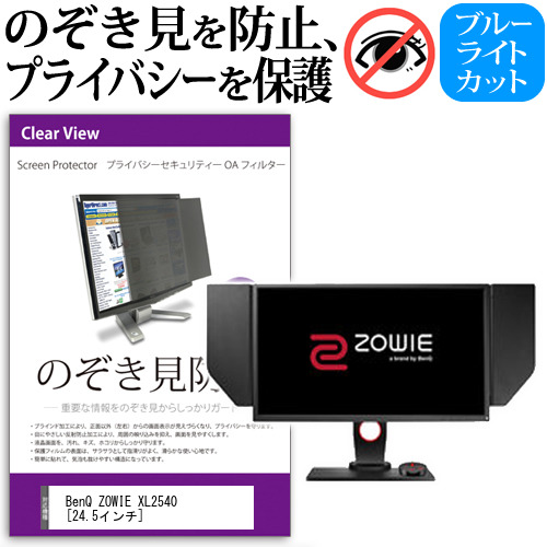 BenQ ZOWIE XL2540[24.5インチ]機種で使える のぞき見防止 プライバシー セキュリティー OAフィルター 覗き見防止 保護フィルム メール便なら送料無料