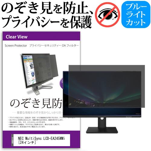 25日 最大ポイント10倍 NEC MultiSync LCD-EA245WMi [24インチ] 機種で使える のぞき見防止 覗き見防止 プライバシー フィルター ブルーライトカット 反射防止 液晶保護 メール便送料無料