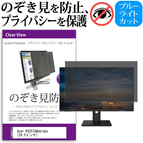 Acer KG251QAbmidpx[24.5インチ]機種で使える のぞき見防止 プライバシー セキュリティー OAフィルター 覗き見防止 保護フィルム メール便なら送料無料