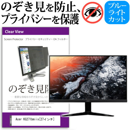 Acer KG271bmiix[27インチ]機種で使える のぞき見防止 プライバシー セキュリティー OAフィルター 覗き見防止 保護フィルム メール便なら送料無料