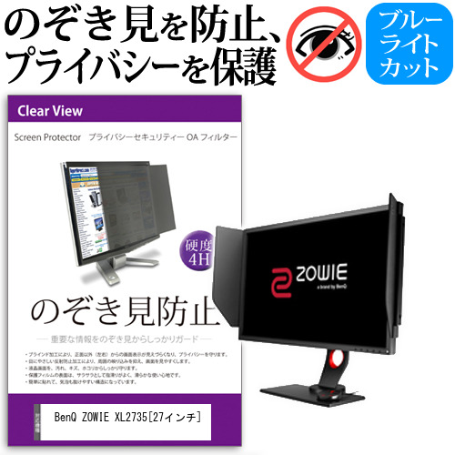 BenQ ZOWIE XL2735[27インチ]のぞき見防止 プライバシー セキュリティー OAフィルター 保護フィルム メール便なら送料無料