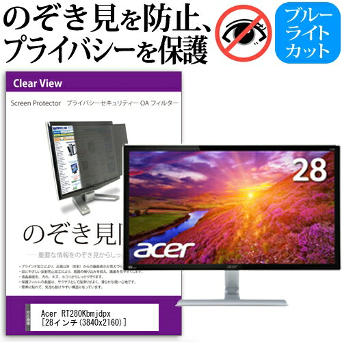 15日 ポイント10倍 Acer RT280Kbmjdpx [28インチ] 機種で使える のぞき見防止 覗き見防止 プライバシー フィルター ブルーライトカット 反射防止 液晶保護 メール便送料無料