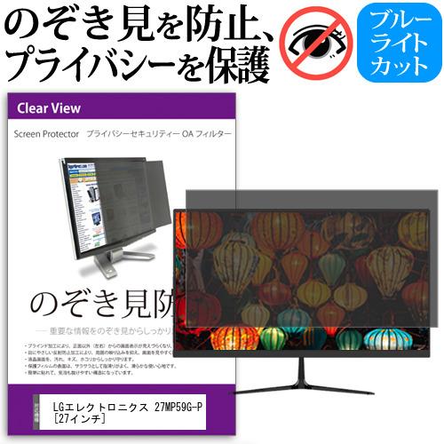 LGエレクトロニクス 27MP59G-P[27インチ]のぞき見防止 プライバシー セキュリティー OAフィルター 覗き見防止 保護フィルム メール便なら送料無料