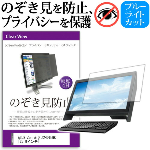 ASUS Zen AiO Z240IEGK[23.8インチ]のぞき見防止 プライバシー セキュリティー OAフィルター 覗き見防止 保護フィルム メール便なら送料無料
