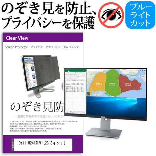 Dell U2417HWi[23.8インチ]のぞき見防止 プライバシー セキュリティー OAフィルター 覗き見防止 保護フィルム メール便なら送料無料