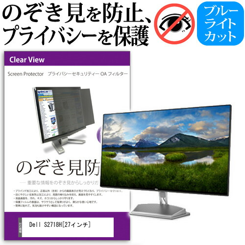 Dell S2718H[27インチ]のぞき見防止 プライバシー セキュリティー OAフィルター 覗き見防止 保護フィルム メール便なら送料無料