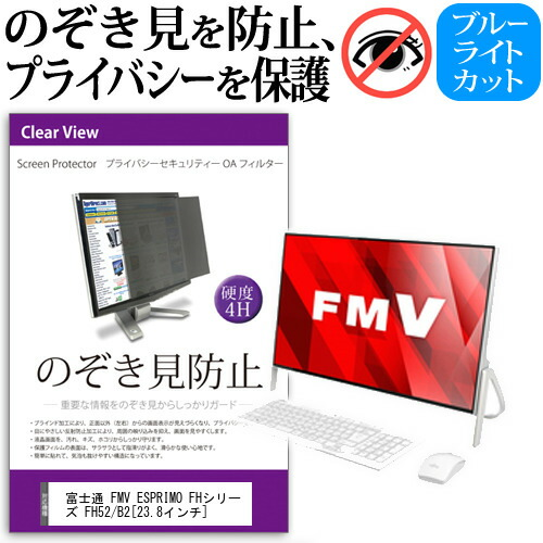 富士通 FMV ESPRIMO FHシリーズ FH52/B2[23.8インチ]のぞき見防止 プライバシー セキュリティー OAフィルター 覗き見防止 保護フィルム メール便なら送料無料