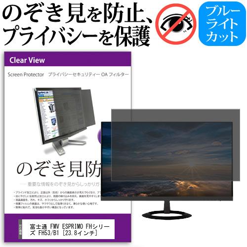 富士通 FMV ESPRIMO FHシリーズ FH53/B1[23.8インチ]のぞき見防止 プライバシー セキュリティー OAフィルター 覗き見防止 保護フィルム メール便なら送料無料