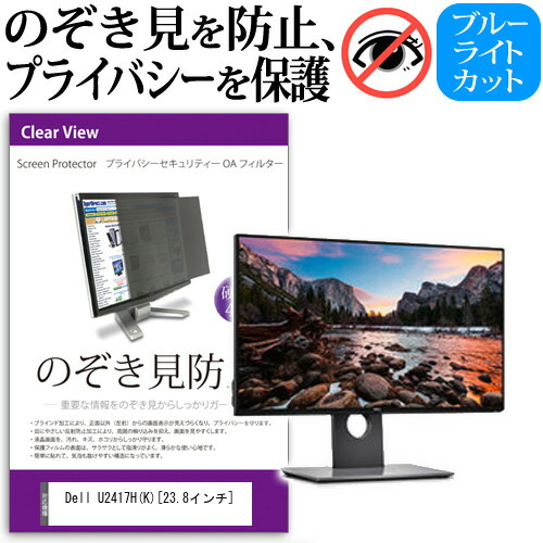 Dell U2417H(K)[23.8インチ]のぞき見防止 プライバシー セキュリティー OAフィルター 覗き見防止 保護フィルム メール便なら送料無料