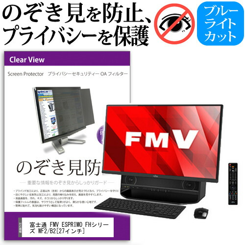 富士通 FMV ESPRIMO FHシリーズ WF2/B2[27インチ]機種で使える のぞき見防止 プライバシー セキュリティー OAフィルター 覗き見防止 保護フィルム メール便なら送料無料
