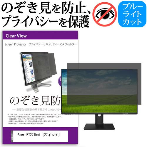 Acer ET271bmi[27インチ]機種で使える のぞき見防止 プライバシー セキュリティー OAフィルター 覗き見防止 保護フィルム メール便なら送料無料