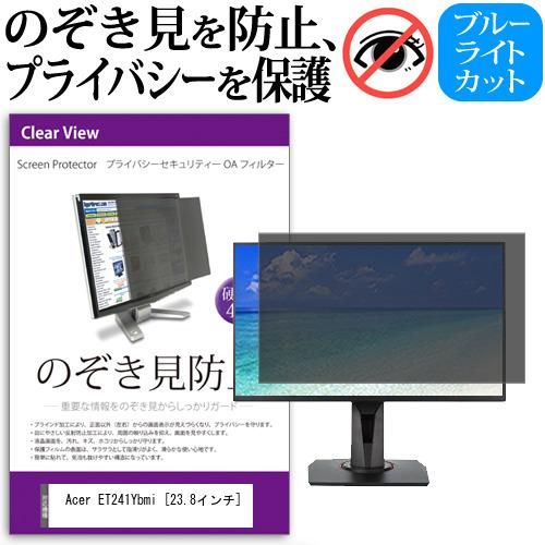 Acer ET241Ybmi[23.8インチ]機種で使える のぞき見防止 プライバシー セキュリティー OAフィルター 保護フィルム メール便なら送料無料
