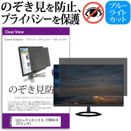 LGエレクトロニクス 27UD59-B[27インチ]機種で使える のぞき見防止 プライバシー セキュリティー OAフィルター 覗き見防止 保護フィルム メール便なら送料無料