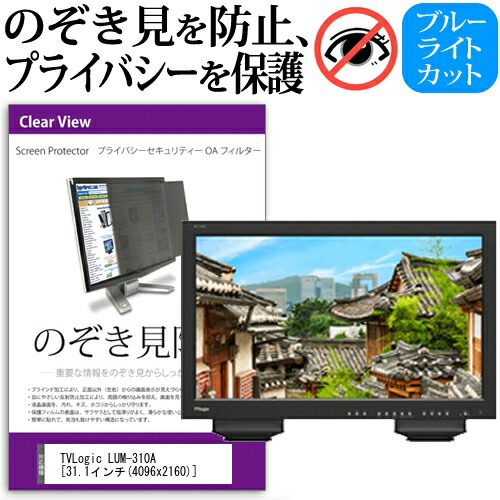 15日 ポイント10倍 TVLogic LUM-310A [31.1インチ] 機種で使える のぞき見防止 覗き見防止 プライバシー フィルター ブルーライトカット 反射防止 液晶保護 メール便送料無料