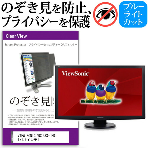 VIEW SONIC VG2233-LED [21.5インチ] 機種で使える のぞき見防止 覗き見防止 プライバシー フィルター ブルーライトカット 反射防止 液晶保護 メール便送料無料