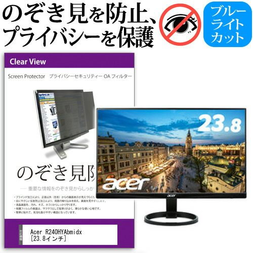 Acer R240HYAbmidx [23.8インチ] 機種で使える のぞき見防止 覗き見防止 プライバシー フィルター ブルーライトカット 反射防止 液晶保護 メール便送料無料