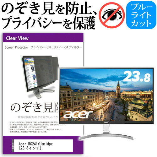 Acer RC241YUsmidpx [23.8インチ] 機種で使える のぞき見防止 覗き見防止 プライバシー フィルター ブルーライトカット 反射防止 液晶保護 メール便送料無料