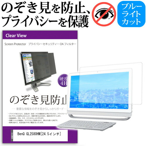 BenQ GL2580HM[24.5インチ]機種で使える のぞき見防止 プライバシー セキュリティー OAフィルター 覗き見防止 保護フィルム メール便なら送料無料