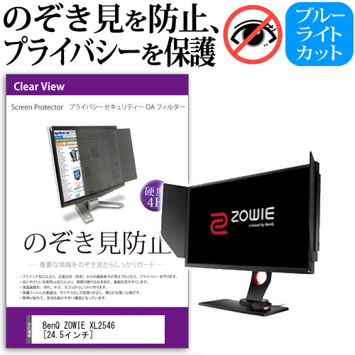 The peep prevention privacy security OA filter peep prevention protection  film which is usable with BenQ ZOWIE XL2546 [24 5 inches] model