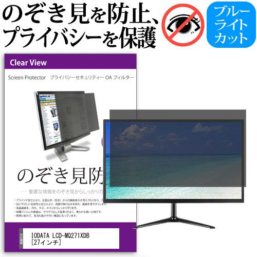 IODATA LCD-MQ271XDB[27インチ]機種で使える のぞき見防止 プライバシー セキュリティー OAフィルター 覗き見防止 保護フィルム メール便なら送料無料