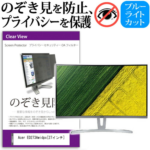 Acer ED273Awidpx[27インチ]機種で使える のぞき見防止 プライバシー セキュリティー OAフィルター 保護フィルム メール便なら送料無料