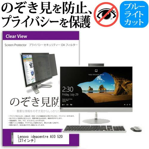 Lenovo ideacentre AIO 520[27インチ]機種で使える のぞき見防止 プライバシー セキュリティー OAフィルター 覗き見防止 保護フィルム メール便なら送料無料