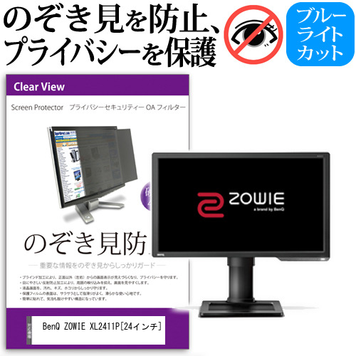 BenQ ZOWIE XL2411P[24インチ]機種で使える のぞき見防止 プライバシー セキュリティー OAフィルター 保護フィルム メール便なら送料無料