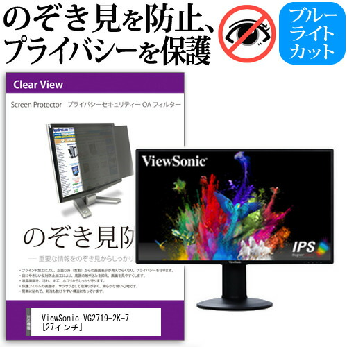 ViewSonic VG2719-2K-7[27インチ]機種で使える のぞき見防止 プライバシー セキュリティー OAフィルター 覗き見防止 保護フィルム メール便なら送料無料