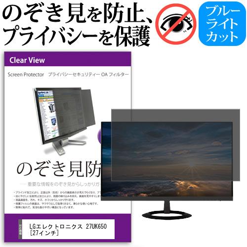 LGエレクトロニクス 27UK650[27インチ]機種で使える のぞき見防止 プライバシー セキュリティー OAフィルター 覗き見防止 保護フィルム メール便なら送料無料