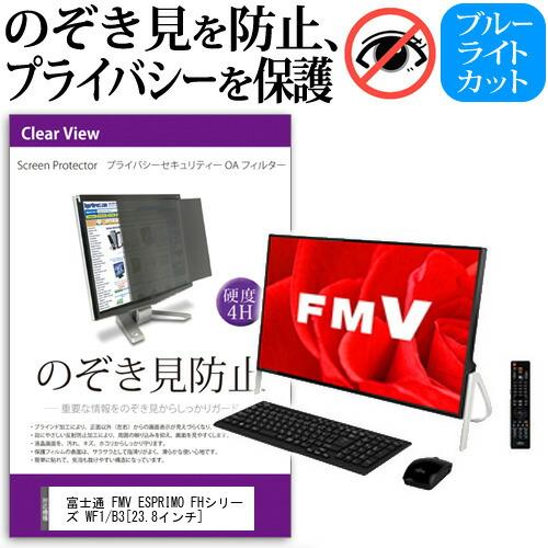 富士通 FMV ESPRIMO FHシリーズ WF1/B3[23.8インチ]機種で使える のぞき見防止 プライバシー セキュリティー OAフィルター 保護フィルム メール便なら送料無料