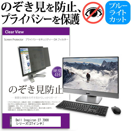 Dell Inspiron 27 7000 シリーズ[27インチ]機種で使える のぞき見防止 プライバシー セキュリティー OAフィルター 保護フィルム メール便なら送料無料