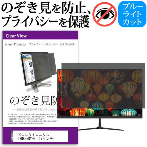 LGエレクトロニクス 27BK550Y-B[27インチ]機種で使える のぞき見防止 プライバシー セキュリティー OAフィルター 保護フィルム メール便なら送料無料
