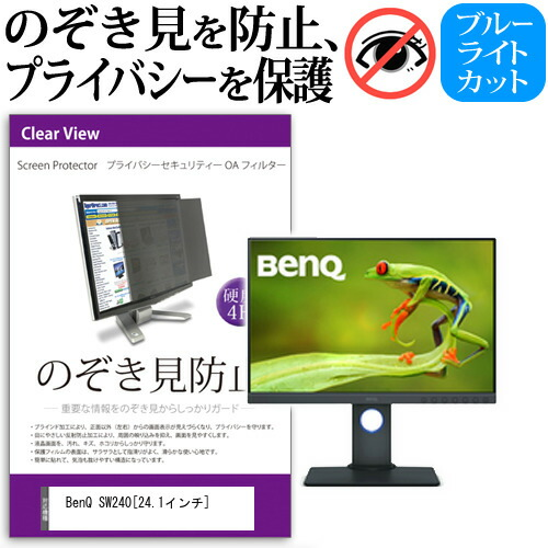 BenQ SW240[24.1インチ]機種で使える のぞき見防止 プライバシー セキュリティー OAフィルター 保護フィルム メール便なら送料無料