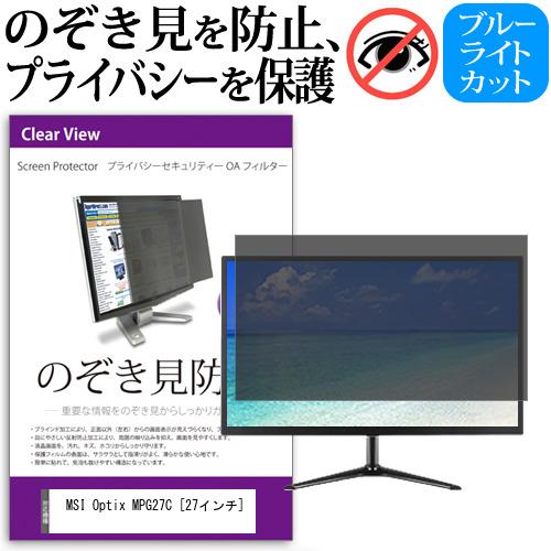 MSI Optix MPG27C[27インチ]機種で使える のぞき見防止 プライバシー セキュリティー OAフィルター 保護フィルム メール便なら送料無料