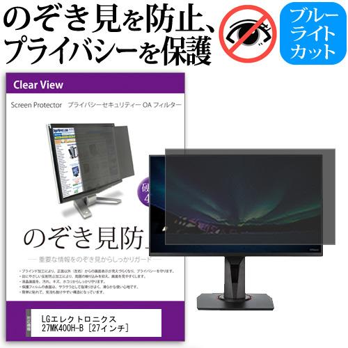 LGエレクトロニクス 27MK400H-B[27インチ]機種で使える のぞき見防止 プライバシー セキュリティー OAフィルター 覗き見防止 保護フィルム メール便なら送料無料
