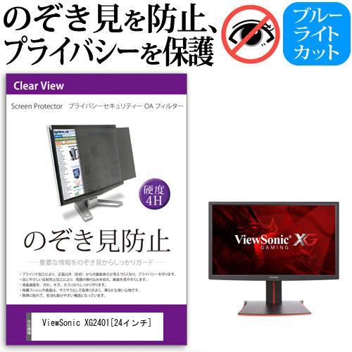 ViewSonic XG2401[24インチ]機種で使える のぞき見防止 プライバシー セキュリティー OAフィルター 保護フィルム メール便なら送料無料