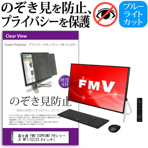 富士通 FMV ESPRIMO FHシリーズ WF1/C2[23.8インチ]機種で使える のぞき見防止 プライバシー セキュリティー OAフィルター 保護フィルム メール便なら送料無料
