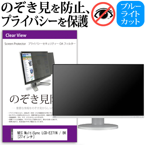 NEC MultiSync LCD-E271N / BK[27インチ]機種で使える のぞき見防止 プライバシー セキュリティー OAフィルター 覗き見防止 保護フィルム メール便なら送料無料