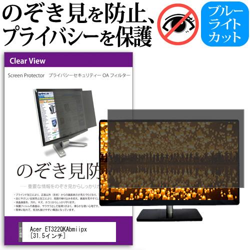 15日 ポイント10倍 Acer ET322QKAbmiipx [31.5インチ] 機種で使える のぞき見防止 覗き見防止 プライバシー フィルター ブルーライトカット 反射防止 液晶保護 メール便送料無料