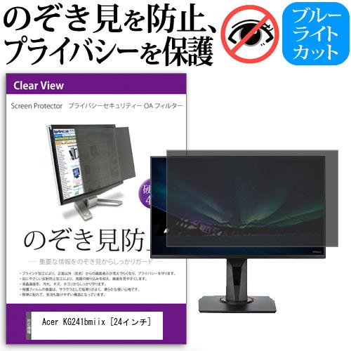 Acer KG241bmiix [24インチ] 機種で使える のぞき見防止 覗き見防止 プライバシー フィルター ブルーライトカット 反射防止 液晶保護 メール便送料無料