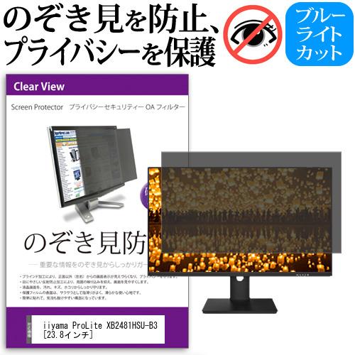 iiyama ProLite XB2481HSU-B3 [23.8インチ] 機種で使える のぞき見防止 覗き見防止 プライバシー フィルター ブルーライトカット 反射防止 液晶保護 メール便送料無料