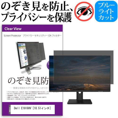 Dell E1916HV [18.51インチ] 機種で使える のぞき見防止 覗き見防止 プライバシー フィルター ブルーライトカット 反射防止 液晶保護 メール便送料無料